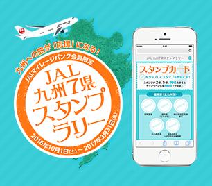 JAL九州7県スタンプラリー