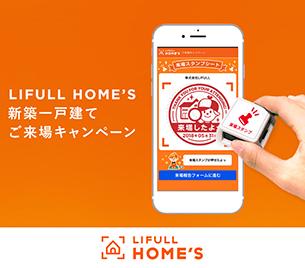LIFULL HOME'S 新築一戸建て ご来場キャンペーン