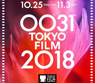 第31回東京国際映画祭デジタルスタンプアプリ