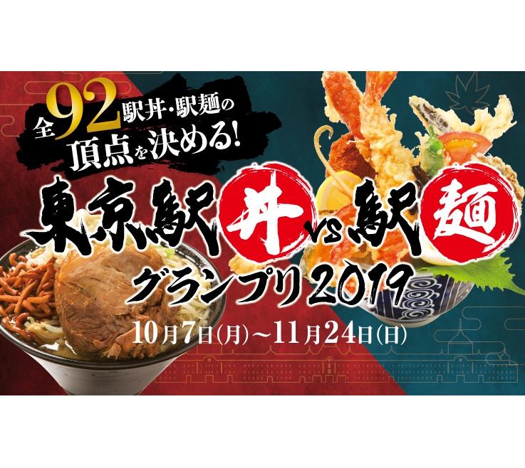 東京駅丼vs駅麺 グランプリ2019スタンプラリー